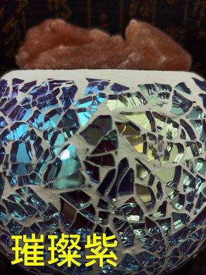 晶麗鹽燈-馬賽克玻璃創意造型鹽燈 (璀璨紫) 夜燈 床頭燈,風水 招財 旺桃花 開運 化煞 除穢 鎮宅 避邪