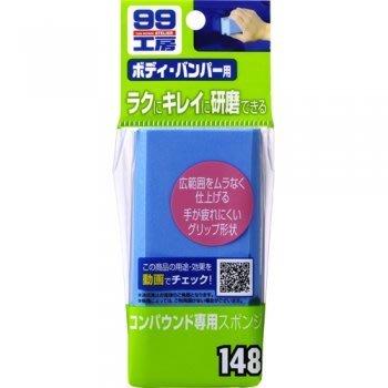 【shich 急件】 SOFT99  粗蠟專用海棉 研磨專用海綿 塗粗蠟、鏡面蠟於車身時