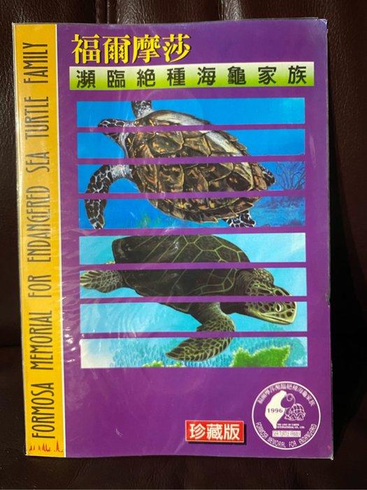 福爾摩莎  瀕臨絕種海龜家族珍藏版 紫色封面2枚紀念幣全新