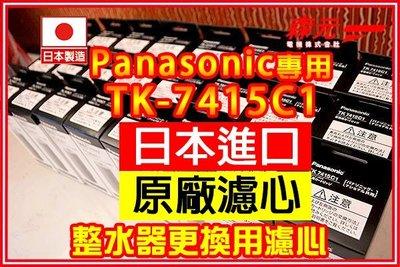 【森元電機】原廠日本製Panasonic濾心TK7415C1(1支)TK7205ZTA.TK7405ZTA可用