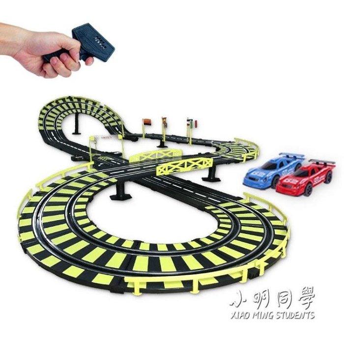 電動遙控軌道賽車跑道賽道雙人比賽兒童玩具  NMS 好康免運
