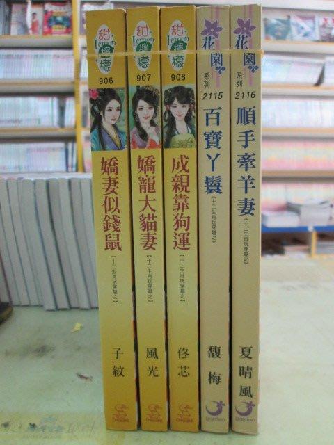 【博愛二手書】文藝小說《十二生肖玩穿越》系列共8本(不拆售)  ,定價1770元,售價531元