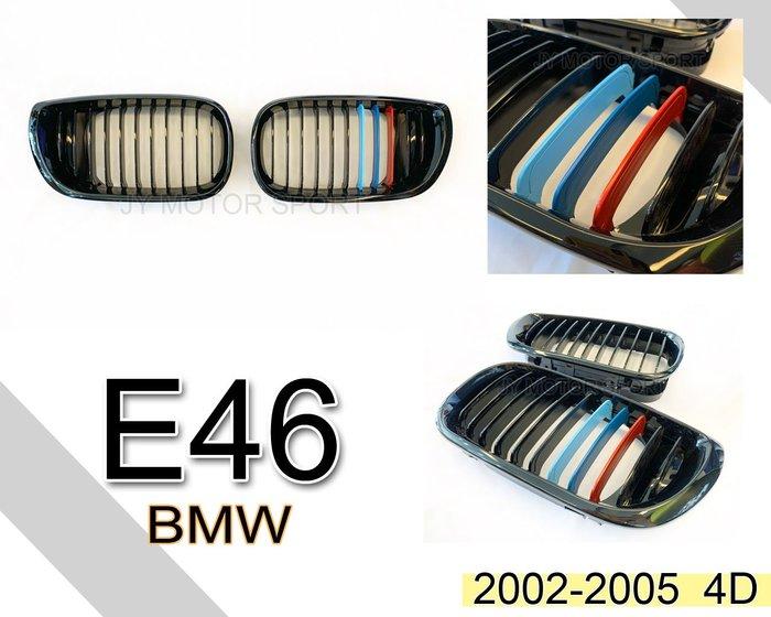 》傑暘國際車身部品《全新 BMW E46 小改款 02 03 04 05 年 4D 4門 亮黑 三色 水箱罩 鼻頭
