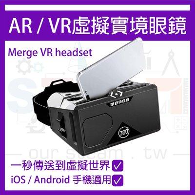 AR / VR虛擬實境眼鏡 護目鏡 Merge VR headset 魔方配備 merge cube