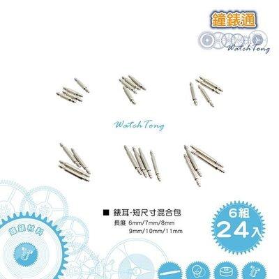 【鐘錶通】短尺寸錶耳混合包/6組24入(長度6~11mm)