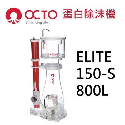 小郭水族-OCTO章魚哥【蛋白除沫器 ELITE 150-S】 蛋白機OCTOPUS