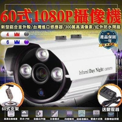 雲蓁小屋【60102/3-166 60式1080P攝像機+腳架+變壓器】紅外夜視 攝像頭 監視器鏡頭 手機監控 錄影機
