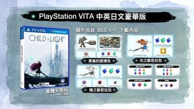 全新未拆 PSV 光明之子豪華版(含7款DLC) -中英日文亞版- Child of Light