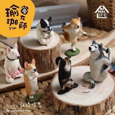 【UNIPRO】朝隈俊男 Animal Life 狗瑜珈大師 公仔 盒玩 食玩 大全套 療癒小物 無附糖果 (隨機送杯墊