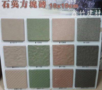 【HS磁磚衛浴生活館】石英方塊磚10*10 硬度佳 復古石英磚 經銷價4元起
