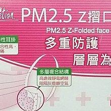 KNH 康乃馨 PM2.5 Z摺口罩 20片   康那香 紀念品((需問存貨))