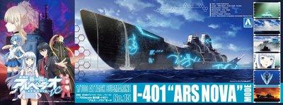 日本正版 青島文化教材社 蒼藍鋼鐵戰艦 No.15 1/700 伊401 ARS NOVA Mode 組裝模型 日本代購