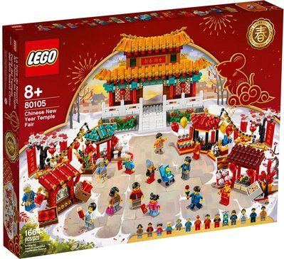Lego 80105 Chinese Festivals Chinese New Year Temple Fair 賀年 廟會 全新 行貨 靚盒