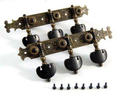 【山姆 樂器工作室】古典吉他適用弦轉鈕+黑色鈕釦 / 古銅色款
