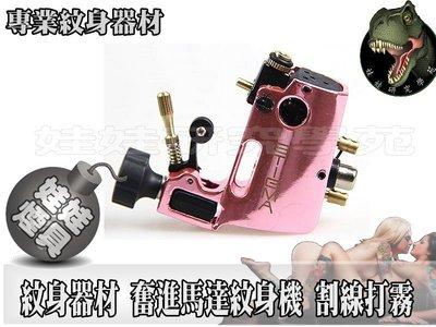 ㊣娃娃研究學苑㊣購滿499元免運費  紋身器材 奮進馬達紋身機 割線打霧 金屬玫紅 (SB385)
