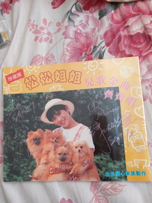 陳松齡 封面 (松松姐姐兒歌金曲齊齊唱刊物)珍藏版 附親筆簽名  1993年 松松開心家族