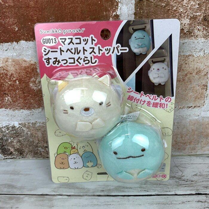 《散步生活雜貨》日本進口 San-X Sumikko 角落生物 兩款一組 安全帶擋扣 GU013