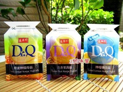 3 號味蕾~盛香珍Dr.Q蒟蒻果凍10包(芒果、荔枝、葡萄、蜂蜜檸檬、檸檬鹽、百香果、水蜜桃、乳酸優格、蘋果)