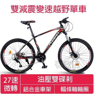 27速微轉 雙減震變速越野單車