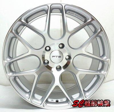 【超前輪業】編號(466) FLOW FORMING 旋壓輕量化 RS14 19吋鋁圈 5孔120 5/120 銀底車面