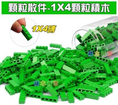 【積木城市】配件工具-顆粒積木 1X4磚 13色 100G 積木磚 顆粒 人像畫 積木零件 積木牆 積木創作 DIY