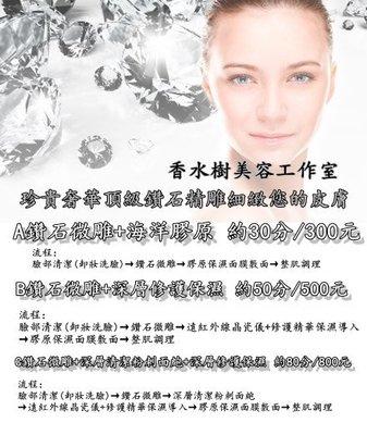 鑽石微雕【台北市、SPA、做臉、按摩】比團購便宜,情人節、母親節、麻吉GO