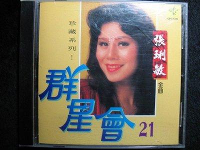 張麗敏 - 群星會 21 -夜上海 - 珍藏系列 - 金企鵝唱片早期版 - 251元起標 福氣哥的尋寶屋 M882