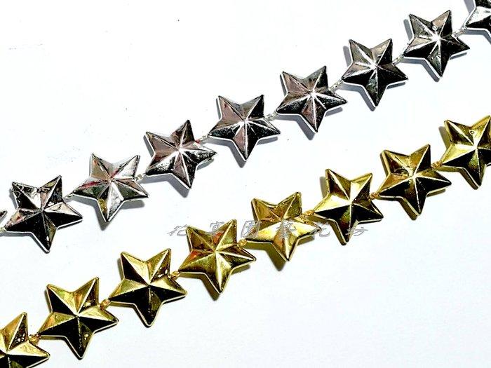 【花宴】DIY資材*1.3公分立體雙面星星珠鍊*2色~裝飾藝品~櫥窗~佈置~珠串款~