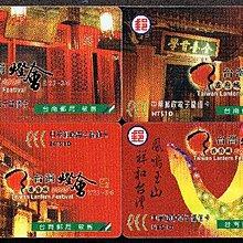【KK郵票】《儲值卡》台南郵局電子儲值卡台灣燈會儲值卡一套四張。