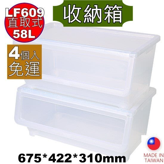 Easks/四個入免運/特大直取式收納箱58L/收納箱/置物箱/毛巾籃/衣服分類/掀蓋式收納箱/直購價