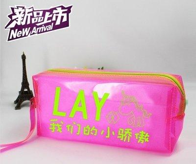 【首爾小情歌】EXO Lay 張藝興 個人款 新款果凍筆袋。韓國EXO 螢光撞色化妝包 筆袋 鉛筆盒 文具 周邊 應援
