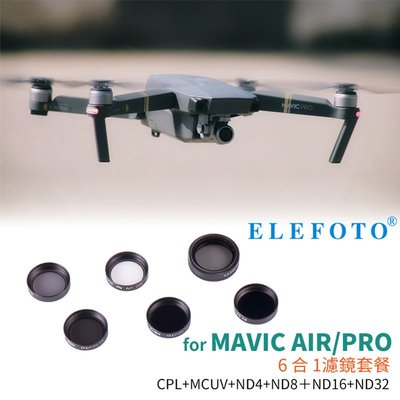 【EC數位】ELEFOTO 大疆 DJI MAVIC Air Pro 空拍機 專業濾鏡套組 6合1 UV CPL ND