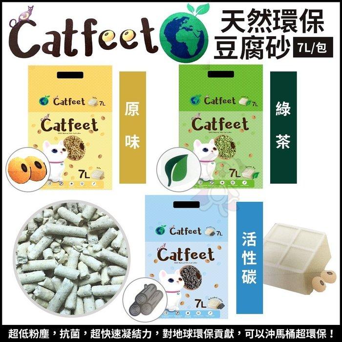 【6包組免運】CatFeet《天然環保豆腐砂 7L -原味|綠茶|活性碳》三種可選 凝結力佳 貓砂