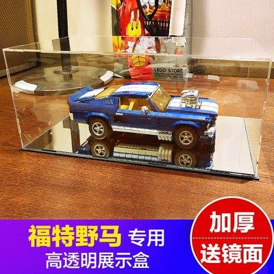 爆款--展示盒 LEGO福特GT野馬10265 積木車模透明防塵罩展示盒#展示盒#透明#防塵#收納