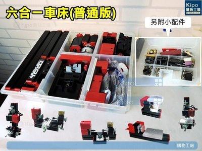 KIPO-微型車床 全金屬迷你組合小機床 熱銷六合一多功能銑床鑽床 木工家用車床-NJA002111A