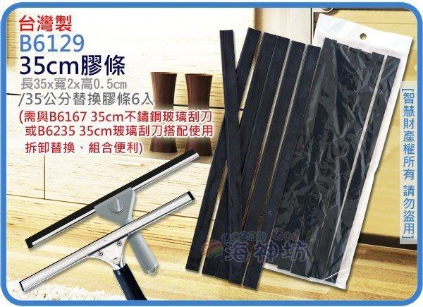 =海神坊=台灣製 B6129 35cm 膠條 刮玻璃專用 玻璃刮刀配件 不鏽鋼刮刀膠條 平面式水刀 6pcs 12入免運