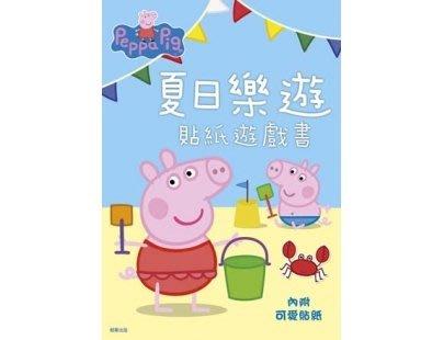 *小貝比的家*粉紅豬小妹 夏日樂遊 貼紙遊戲書/3歲以上