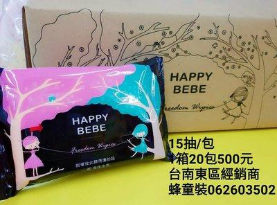 預訂洽正台南東區經銷happybebe濕巾Happy bebe 濕巾 【女性專用】濕紙巾 南六廠製造