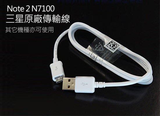 橘子本舖*三星 手機 傳輸線 Note 4 5 A5 A7 S3 S4 S6 N710 A8 USB 充電線 原廠 平輸