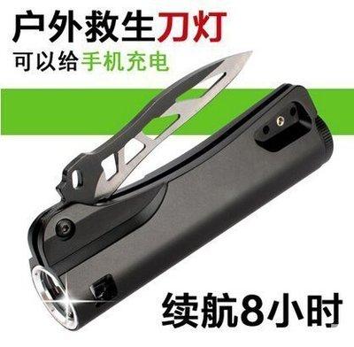 【優上精品】戶外野外刀燈 遠射強光手電筒可充電LED多功能手電刀燈(Z-P3127)