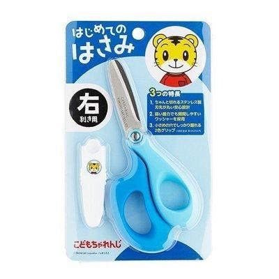 【三元】日本 巧虎 小花 不銹鋼 右手用 兒童安全 剪刀 附剪刀套~藍色