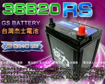 【允豪 電池達人】杰士 GS 統力 電池 36B20RS 電瓶適用 豐田 VIOS TERCEL WISH VARICA