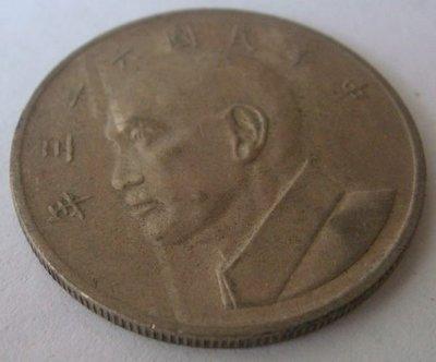 中華民國63年發行 伍圓硬輔幣一枚.正面 少見