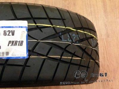 【超前輪業】TOYO 東洋輪胎 R1R 225/50-16 205/50-16 225/45-16 熱熔胎 歡迎詢問