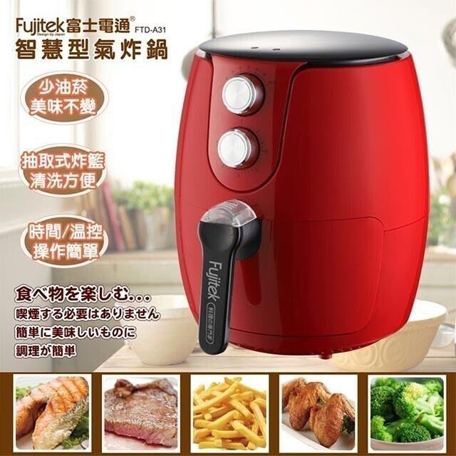 滿千送美姬仕大皂🎀 Fujitek富士電通 3.2L智慧型氣炸鍋 FTD-A31