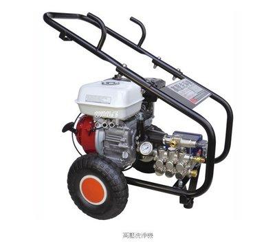 【川大泵浦】物理WH-2915E2 (本田引擎9HP) 200KG引擎式高壓噴霧機☆洗車機☆砂石車清洗機WH2915E1