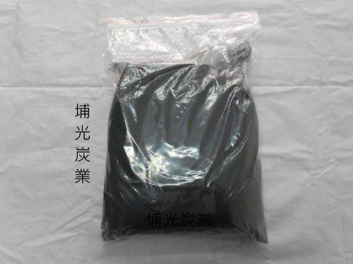 台灣製 備長炭粉 300目 1公斤 手工皂材 遠紅外線能力比 竹炭粉 強  去角質專用