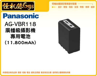怪機絲 Panasonic 松下 攝影機 專用電池 原廠電池 AG-VBR118 鋰電池 專業攝影機 高容量