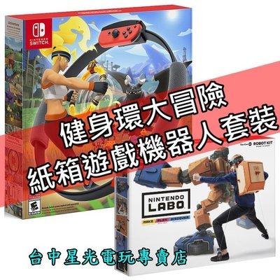 【現貨供應】NS Switch 健身環大冒險 Ring Fit 同捆組 健身冒險+Labo 02 中文版【台中星光電玩】