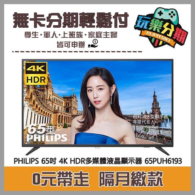 【無卡分期】PHILIPS 65吋 4K HDR多媒體液晶顯示器 65PUH6193